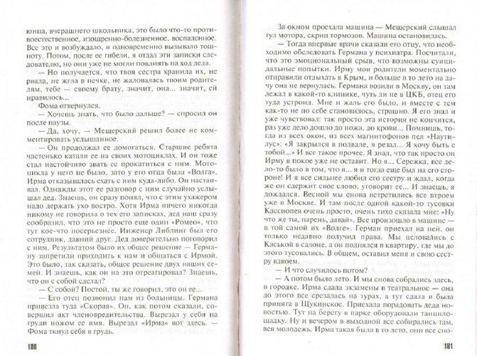 Иллюстрация 1 из 13 для Предсказание - End (мяг) - Татьяна Степанова | Лабиринт - книги. Источник: Лабиринт