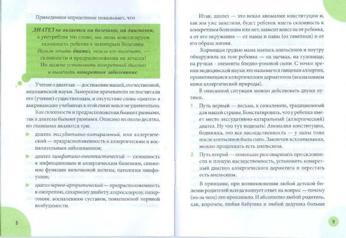 Иллюстрация 1 из 2 для Диатез. Дисбактериоз - Евгений Комаровский | Лабиринт - книги. Источник: Лабиринт