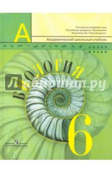 Краткое содержание учебника биологии 6 класс пасечник