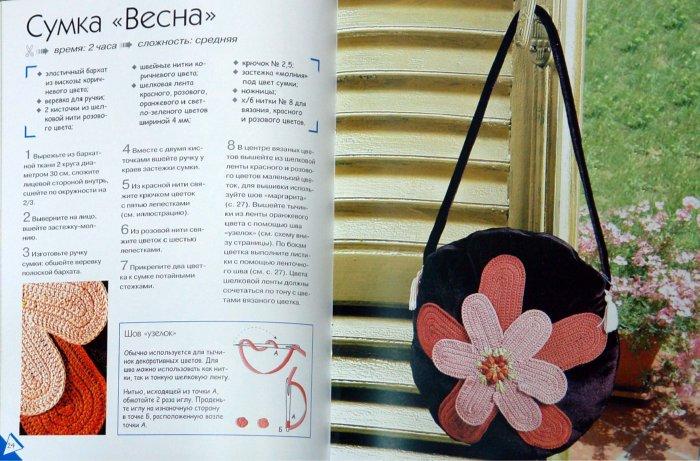 Иллюстрация 1 из 37 для Креативные сумки | Лабиринт - книги. Источник: Лабиринт