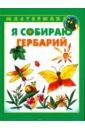 Лыкова Ирина Александровна Я собираю гербарий велокомпьютер garmin edge 820