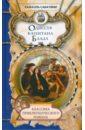 Сабатини Рафаэль Одиссея капитана Блада сабатини рафаэль одиссея капитана блада хроника капитана блада удачи капитана блада
