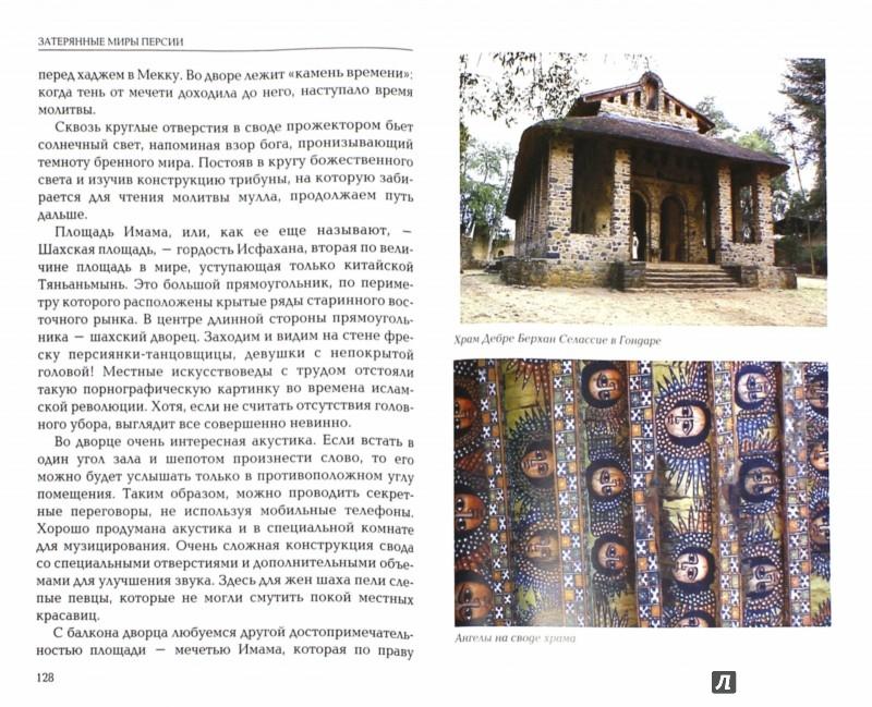 Иллюстрация 1 из 53 для Затерянные миры - Николай Носов   Лабиринт - книги. Источник: Лабиринт
