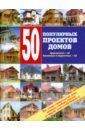 Рыженко Валентина Ивановна 50 популярных проектов домов