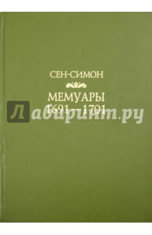 Мемуары 1691-1701 от Лабиринт