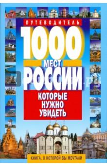 1000 мест России, которые нужно увидеть