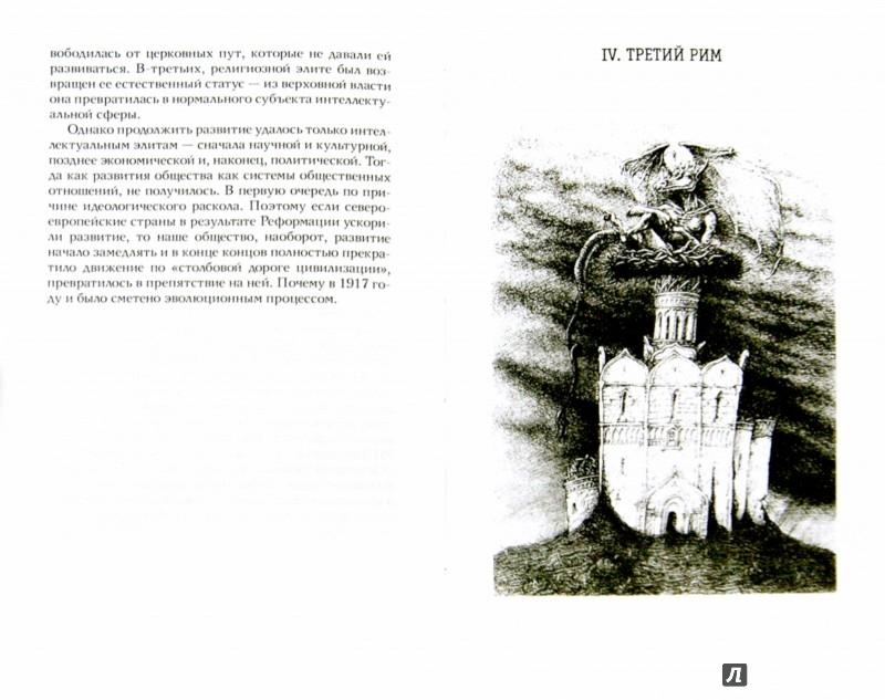 Иллюстрация 1 из 8 для Иная история России - Круглов, Бубнов, Зацепин | Лабиринт - книги. Источник: Лабиринт