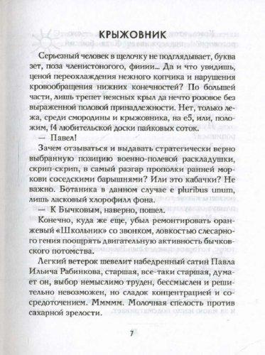 Иллюстрация 1 из 20 для Естественные науки - Сергей Солоух | Лабиринт - книги. Источник: Лабиринт