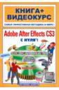 Медведев Г.С., Пташинский Владимир Сергеевич Adobe After Effects CS3 с нуля! (+CD)