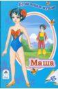 Бумажная кукла Маша цена
