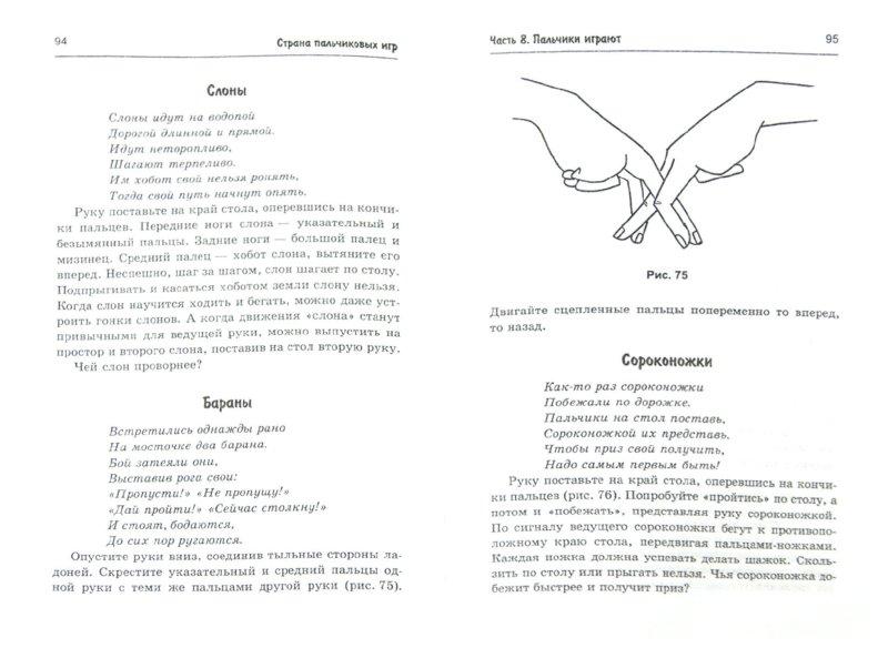 Иллюстрация 1 из 33 для Страна пальчиковых игр: Идеи для развития мелкой моторики - Анна Диченскова | Лабиринт - книги. Источник: Лабиринт