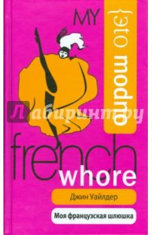 Моя французская шлюшка