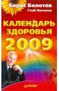 Болотов Борис Васильевич Календарь здоровья на 2009 год