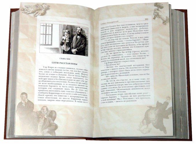 Иллюстрация 1 из 32 для Возвращение Шерлока Холмса (Золото) - Артур Дойл | Лабиринт - книги. Источник: Лабиринт