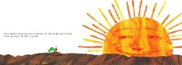 Иллюстрация 1 из 19 для Очень голодная гусеница - Эрик Карл | Лабиринт - книги. Источник: Лабиринт