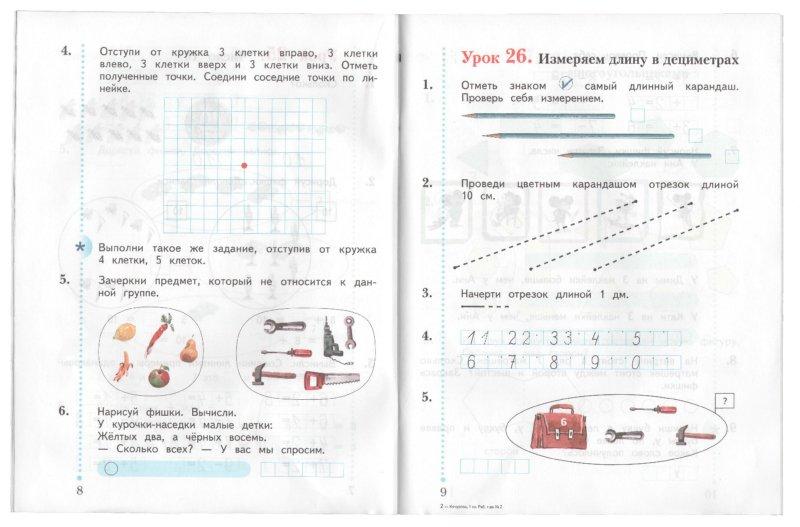 Иллюстрация 1 из 10 для Математика: 1 класс: Рабочая тетрадь № 2 для учащихся общеобразовательных учреждений - Елена Кочурова | Лабиринт - книги. Источник: Лабиринт