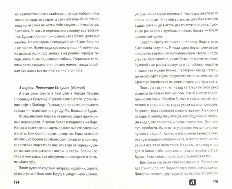 Иллюстрация 1 из 16 для Апокалипсис вчера. Дневник кругосветного путешествия - Илья Стогов   Лабиринт - книги. Источник: Лабиринт