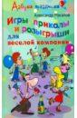 Игры, приколы и розыгрыши для веселой компании, Масалов Александр Александрович