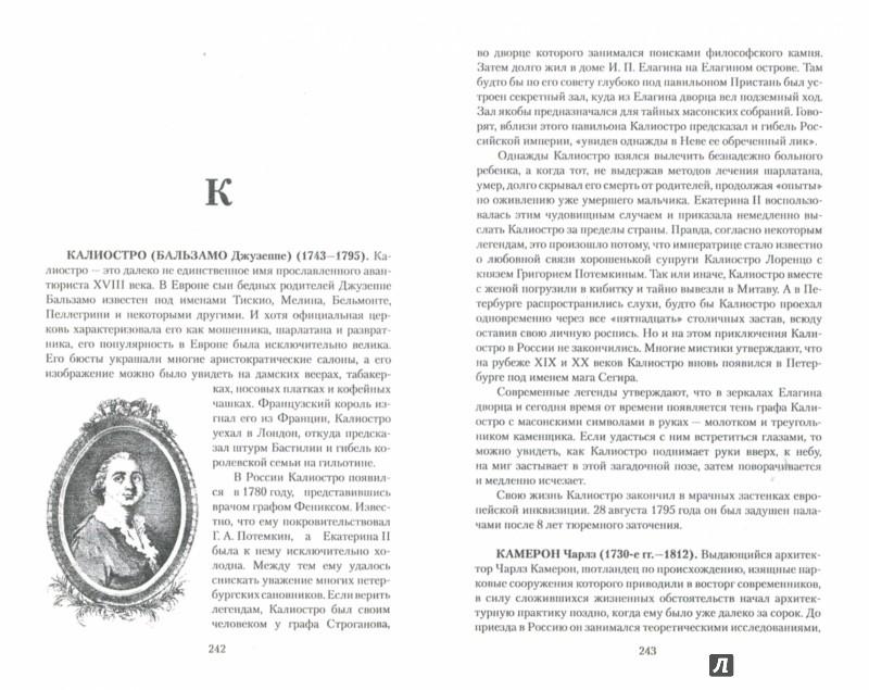 Иллюстрация 1 из 6 для Групповой портрет в фольклоре Санкт-Петербурга. 378 биографий от А. Меншикова до В. Матвиенко - Наум Синдаловский | Лабиринт - книги. Источник: Лабиринт