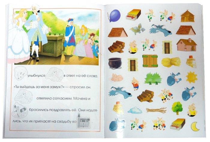 Иллюстрация 1 из 20 для Поиграй в сказку. Супер! 300 наклеек. Зеленая   Лабиринт - книги. Источник: Лабиринт