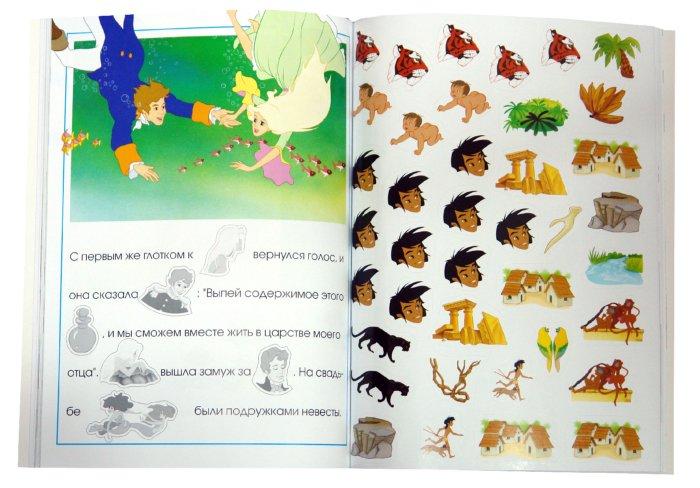 Иллюстрация 1 из 21 для Поиграй в сказку. Супер! 300 наклеек. Красная   Лабиринт - книги. Источник: Лабиринт