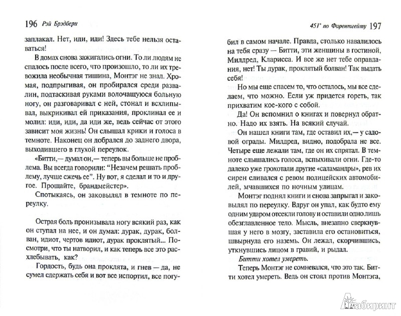 Иллюстрация 1 из 20 для 451° по Фаренгейту - Рэй Брэдбери | Лабиринт - книги. Источник: Лабиринт