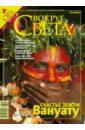 Журнал Вокруг света №07 (2814). Июль 2008