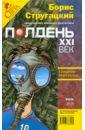 Журнал «Полдень ХХI век» №07 2008 год, Стругацкий Борис Натанович