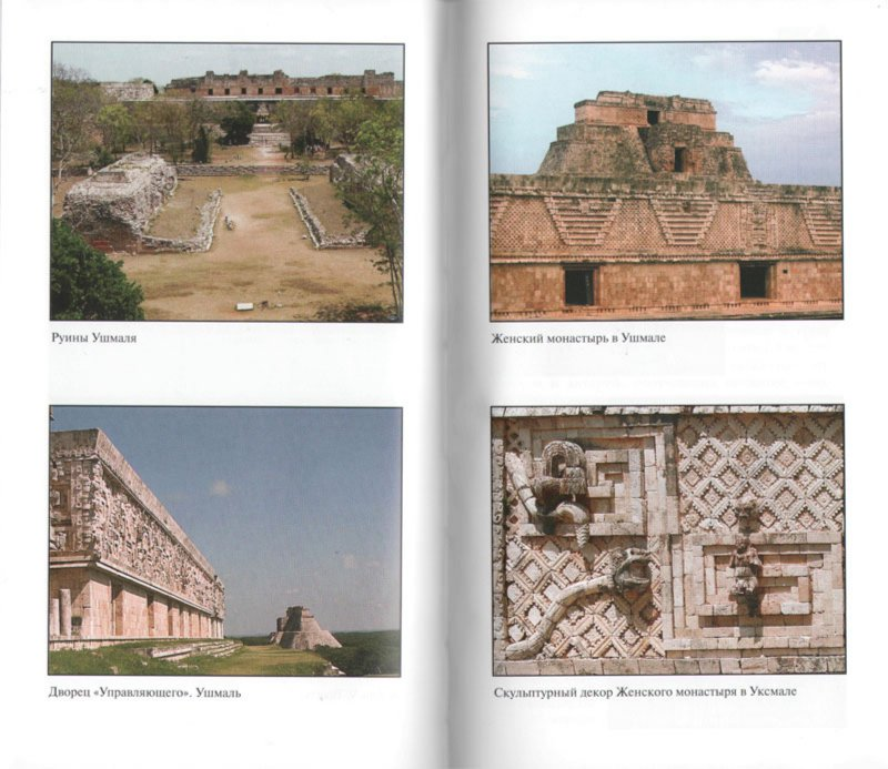 Иллюстрация 1 из 8 для Майя. Потерянная цивилизация - Клод-Франсуа Боде | Лабиринт - книги. Источник: Лабиринт