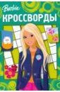 Кроссворды 0804 (Барби)