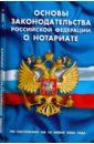 Основы законодательства Российской Федерации о нотариате (10.06.2008) основы законодательства рф о нотариате 4462 1 фз