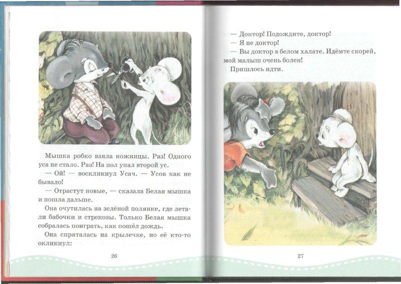 Иллюстрация 1 из 50 для Песенка Мышонка | Лабиринт - книги. Источник: Лабиринт