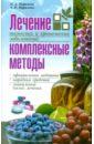 Мириленко Петр, Мириленко Андрей Лечение тяжелых и хронических заболеваний: комплексные методы