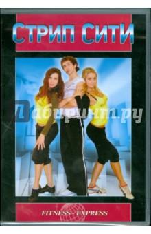 Стрип Сити (DVD)