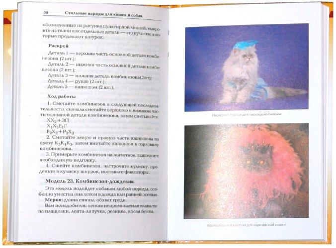 Иллюстрация 1 из 2 для Стильные наряды для кошек и собак - Елена Резник   Лабиринт - книги. Источник: Лабиринт