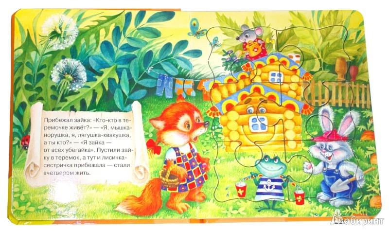 Иллюстрация 1 из 18 для Сказки-мозаики. Теремок | Лабиринт - книги. Источник: Лабиринт