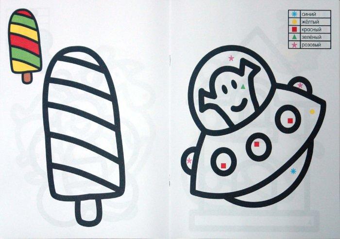 Иллюстрация 1 из 12 для Раскрась меня! Бабочка | Лабиринт - книги. Источник: Лабиринт