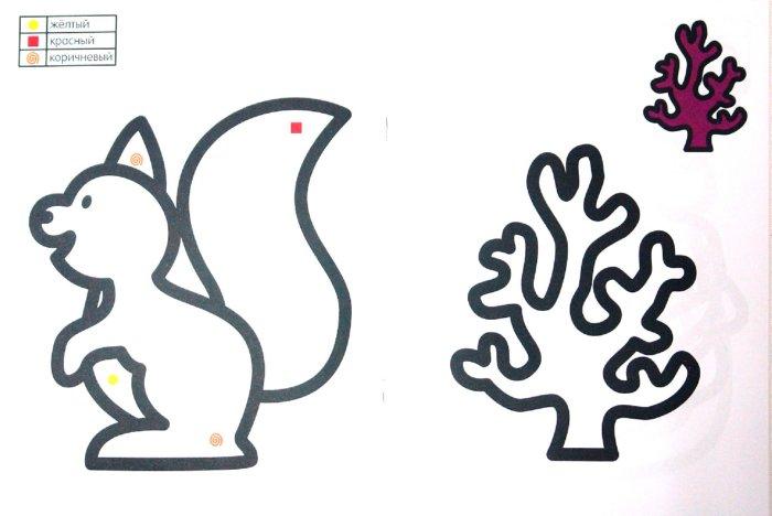 Иллюстрация 1 из 10 для Раскрась меня!. Рыбка | Лабиринт - книги. Источник: Лабиринт