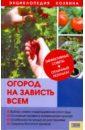 Петрушкова Валентина Владимировна Огород на зависть всем