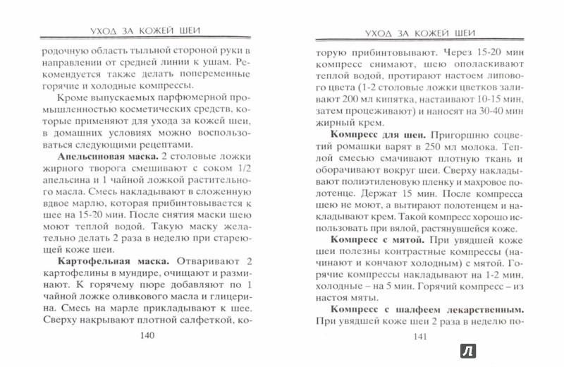 Иллюстрация 1 из 8 для Растительная косметика. Советы на каждый день - Прохоров, Путырский   Лабиринт - книги. Источник: Лабиринт