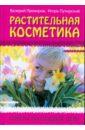Прохоров Валерий Николаевич, Путырский Игорь Николаевич Растительная косметика. Советы на каждый день