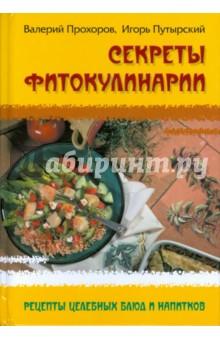 Секреты фитокулинарии. Рецепты целебных блюд и напитков
