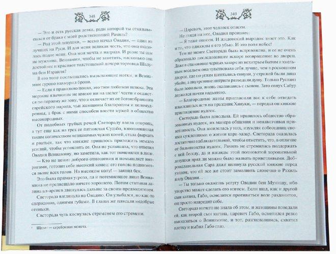 Иллюстрация 1 из 8 для Светорада Медовая - Симона Вилар | Лабиринт - книги. Источник: Лабиринт