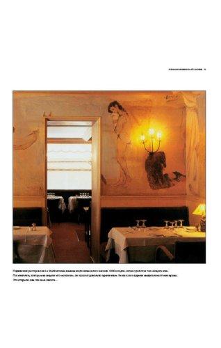 Иллюстрация 1 из 7 для Первоклассный ресторан: идея, создание, развитие - Теренс Конран | Лабиринт - книги. Источник: Лабиринт