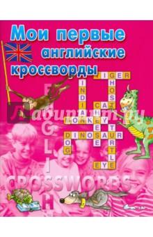 Мои первые английские кроссворды. Розовая
