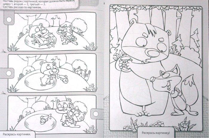 Иллюстрация 1 из 30 для Подумай, расскажи, раскрась. Веселые приключения   Лабиринт - книги. Источник: Лабиринт