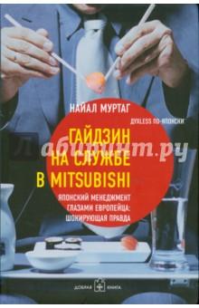 Гайдзин на службе в Mitsubishi. Японский менеджмент глазами европейца: шокирующая правда