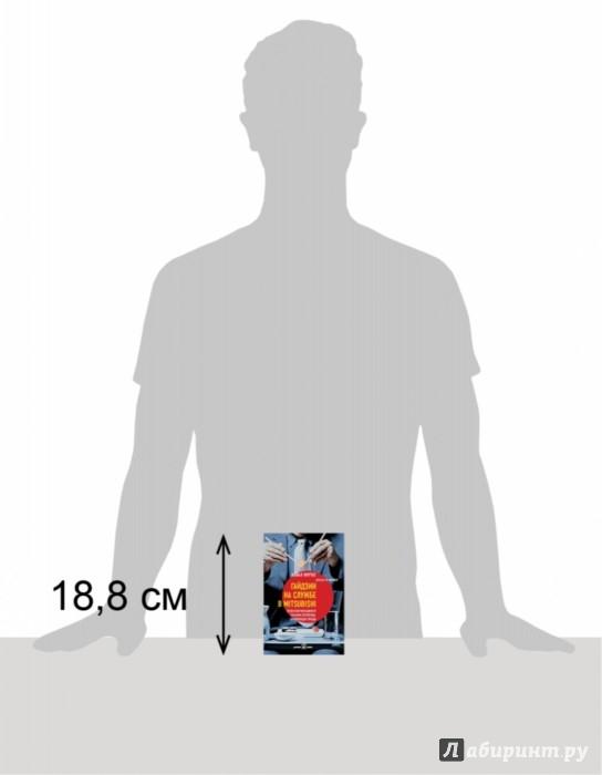 Иллюстрация 1 из 20 для Гайдзин на службе в Mitsubishi. Японский менеджмент глазами европейца: шокирующая правда - Найал Муртаг | Лабиринт - книги. Источник: Лабиринт