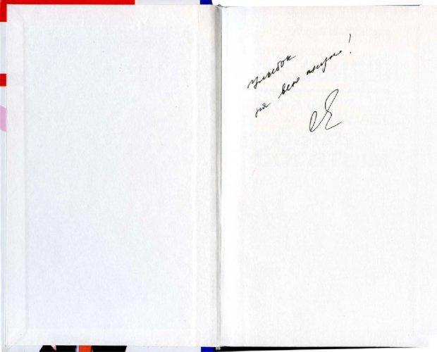 Иллюстрация 1 из 2 для Что вам мешает быть богатым (книга с автографом) - Александр Свияш | Лабиринт - книги. Источник: Лабиринт