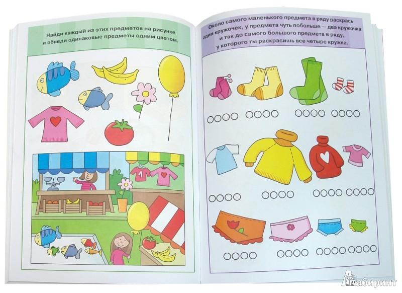 Иллюстрация 1 из 29 для Головоломки и задания. 3-5 лет | Лабиринт - книги. Источник: Лабиринт